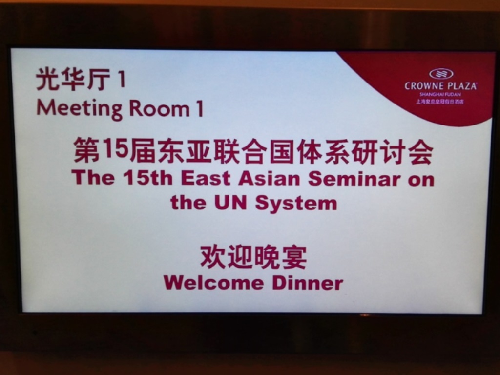 Welcome dinner at Crowne Plaza Shanghai Fudan on October 16th